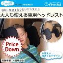 【送料無料】大人も使える車用ヘッドレスト