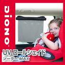 【送料無料】Diono(ディオノ) UVロールシェードソーラーMAX 2個入り