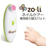 赤ちゃんを起こさず電動で爪切り!ZoLi爪やすり ネイルケア取り替えパット ピンク/ブルー/グリーン/オレンジ【ベビーから使える爪やすり】