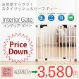 【送料無料】【数量限定】日本育児 インテリア・ゲイト ベビー用安全柵 ゲート