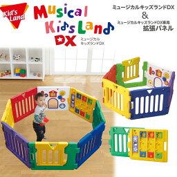 [予約]日本育児 ミュージカルキッズランドDX 2点Set!  本体+拡張トイパネルセット
