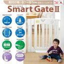 【期間限定価格】日本育児 スマートゲイト2 ミルキー 本体