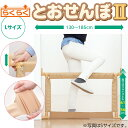 日本育児 らくらくとおせんぼ2 Lサイズ (約幅130〜185×高さ61・56cm)