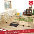 【予約】日本育児 木製パーテーション FLEX400