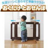 約幅75〜95×高さ60cm★日本育児 おくだけとおせんぼ 自立式ベビーパーティションゲート ナチュラル/ブラウン/ブラウンドット