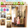 【送料無料】日本育児 おくだけドアーズSサイズ