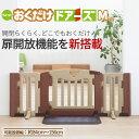 【送料無料】日本育児 おくだけドアーズMサイズ