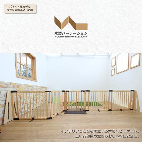 日本育児 木製パーテーション FLEX400-W ベビーゲート 置くだけ 自立式 ワイド