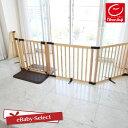 日本育児 木製パーテーション FLEX300-W ベビーゲート 置くだけ 自立式 ワイド