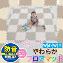 【予約販売:10月下旬入荷予定】日本育児 やわらかフロアマット 25枚 ジョイントマット 防音