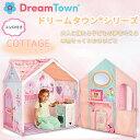 Dream Town ドリームタウンシリーズ コテージ コンロ付き おままごと キッズハウス