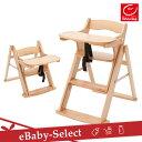 日本育児 木製スマート ハイローチェア テーブル付きベビーチ...