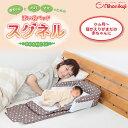 日本育児 添い寝ベッド スグネル