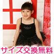 ブラックパールバレエレオタード 女の子・子供用(キッズ/ジュニア/子ども/こども) チュチュスカートのキャミソールバレエ衣装(バレエウェア) 韓国製で格安通販のバレエ用品(練習/レッスンに)