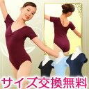 大人ショートスリーブレオタード(0100130 )大人・ジュニア・子供用のスカートなしシンプルなバレエウェア 中国製の格安バレエ用品