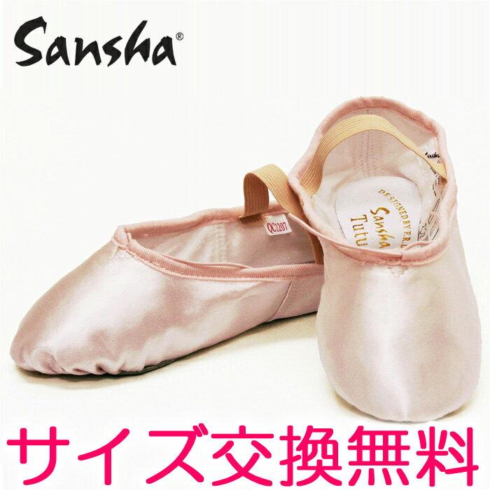 【サンシャ】サテンバレエシューズ(フルソール) 子供用(キッズ/子ども/こども) Sans…...:eballerina:10002048