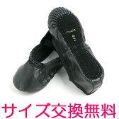 全革バレエシューズ(黒) フルソール布製バレエシューズ キッズ 子供 ジュニア 大人 韓国製 バレエシューズ 格安バレエ用品上履き/ピアノの発表会やエレクトーンシューズにも