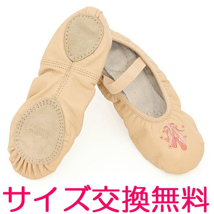 刺繍付き全革バレエシューズ 子供用(キッズ/ジュニア/子ども/こども)皮製スプリットソール…...:eballerina:10000024