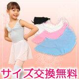 バレエ巻きスカート(子供用)(199) 取り外しシフォンラップスカート バレエウェア 中国製で格安通販のバレエ用品