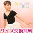 クラシックボン(バレエ チュチュ スカート)女の子・子供用(キッズ/ジュニア/子ども/こども)取り外し3段チュールスカート(バレエウェア/バレエ衣装) 中国製で格安通販のバレエ用品