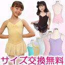 綿スパンバレエレオタード(肩紐) 子供用&ジュニア シンプルなスカート付き