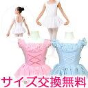 バレエレオタード(子供用)スィーツフラワー(47x0253) スカート付きバレエ衣装 中国製で格安のバレエ用品