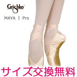 【グリシコ】トゥシューズ MAYA I Pro (シャンクM) 大人・子供用(キッズ/ジュニア/子ども/こども) バレエ用品 格安通販の人気ブランド ロシアのグリシコ製バレリーナのトゥシューズ/トウシューズ