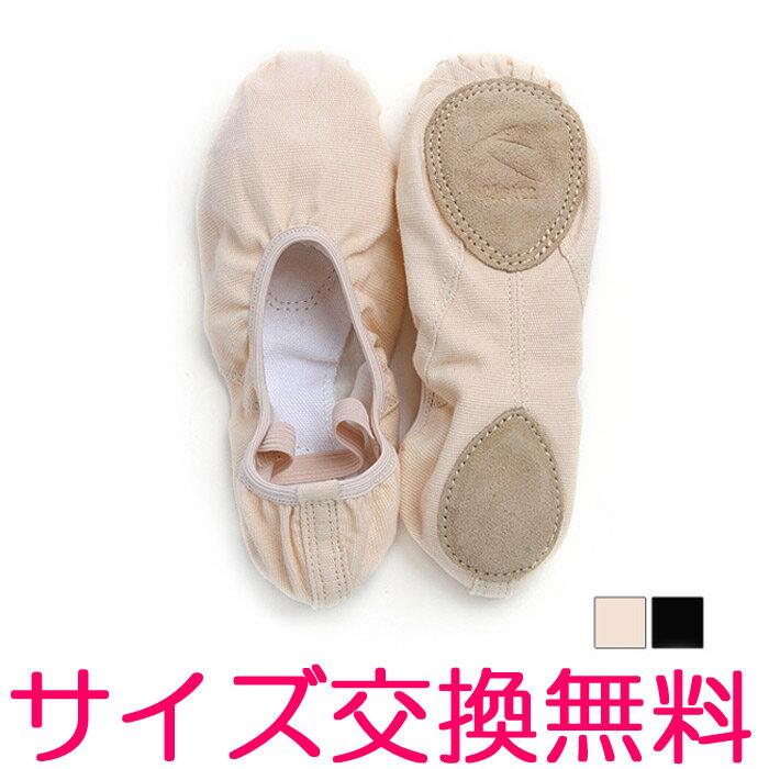 布製スプリットバレエシューズ子供用(キッズ/ジュニア) バレエシューズ子供...:eballerina:10000058