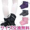 【サンシャ】WOOM1-NAIS ウォームアップブーツ 大人・子供用 格安通販の人気ブランド