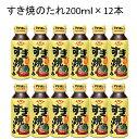 エバラ すき焼のたれ200ml×12本ケース販売!!送料無