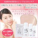 【ドクターY トライアル4点セット】皮膚科医吉木伸子先生開発(ホワイトクレイソープ1