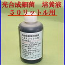 光合成細菌培養液 50リットル用