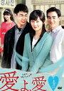 愛よ、愛 DVD−BOX4
