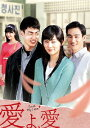 【送料無料】愛よ、愛 DVD−BOX7
