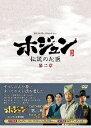 ホジュン〜伝説の心医〜ノーカット完全版 DVD−BOX第二章