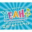 オムニバス/YEAH♪♪〜よしもとカヴァー&ベスト〜