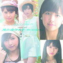 偶像名: Sa行 - Juice=Juice/ブラックバタフライ/風に吹かれて(初回限定盤B)(DVD付)