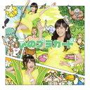 AKB48/心のプラカード(初回限定盤)(Type C)(DVD付)