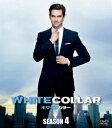 ホワイトカラー シーズン4 SEASONSコンパクト・ボックス