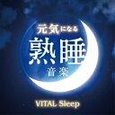 神山純一/元気になる熟睡音楽−VITAL Sleep−