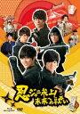 忍ジャニ参上!未来への戦い 豪華盤(Blu−ray Disc)