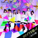 Idol Name: Ha Line - Berryz工房/ロマンスを語って/永久の歌(初回生産限定盤A)(DVD付)