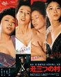 丑三つの村(Blu−ray Disc)