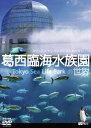 /葛西臨海水族園の世界