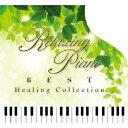 /リラクシング・ピアノ〜ベストヒーリング・コレクション