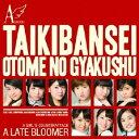 Idol Name: A Line - アンジュルム/大器晩成/乙女の逆襲(初回生産限定盤C)(DVD付)