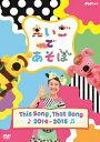 えいごであそぼ THIS SONG, THAT SONG 2014〜2015