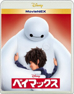 ベイマックス MovieNEX ブルーレイ+DVDセット...:ebest-dvd:14119267