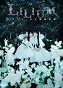 モーニング娘。'14×スマイレージ/演劇女子部 ミュージカル「LILIUM−リリウム 少女純潔歌劇−」