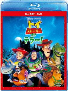 トイ・ストーリー・オブ・テラー ブルーレイ+DVDセット